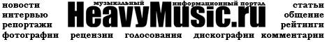 HeavyMusic.ru - сайт о музыке, тяжелой и не очень