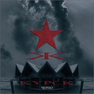 Kypck - Cherno (2008)
